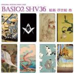 au BASIO2 SHV36 手帳型スマホカバー 絵画 浮世絵 芸術 美術