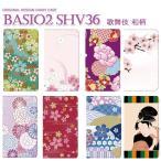 au BASIO2 SHV36 BASIO3 KYV43 手帳型スマホカバー 和柄 日本柄
