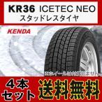 ケンダ/KENDA スタッドレスタイヤ KR36 アイステックネオ/ICETEC NEO 225/65R17/4本セット