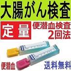 【郵送検査キットセンター】定量型・郵送大腸がん検査