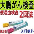 【郵送検査キットセンター】大腸がん検査キット2回法