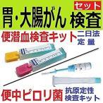 【郵送検査キットセンター】セット割・胃/大腸がん検