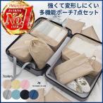 トラベルポーチ 7点セット バッグインバッグ トラベル 旅行 衣類 整理 便利グッズ