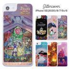 iPhone SE(2020)/8/7/6s/6 ケース ディズニー オーロラ/アラジン/ジャスミン/ベル/ラプンツェル/白雪姫 プリンセス ラメ グリッター カバー かわいい おしゃれ
