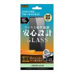 AQUOS zero6 液晶画面保護ガラスフィルム ブルーライトカット 光沢 硬度10H 防埃 イングレム