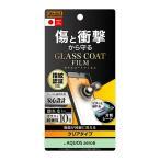 AQUOS zero6 液晶画面保護フィルム 衝撃吸収 光沢 硬度10H ガラスコート イングレム