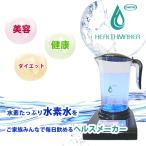 日本水素水協会認定 水素水生成器、水素水サーバー【ヘルスメーカー】
