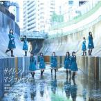 欅坂46 ファーストシングル サイレントマジョリティー