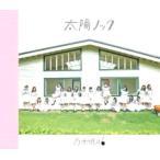 乃木坂46 12th シングル 太陽ノック(通常盤CD)[未