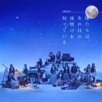AKB48 9thアルバム 「僕たちは、あの日の夜明けを知っている」(劇場盤CD) [未開封・新品]