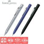 【名入れ不可】 ファーバーカステル FABER CASTELL グリップシリーズ GRIP SERIES グリップ2011 シャーペン シャープペンシル 0.7mm シルバー ブルー ブラック