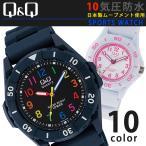 Q&Q メンズ レディース ユニセックス 腕時計 カラーウォッチ スポーツウオッチ ダイバーズデザイン 10気圧防水 VR58 VR59 選べる10カラー