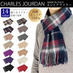 CHARLES JOURDAN カシミヤマフラー ストール cj-06 クリスマス