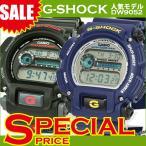 CASIO G-SHOCK Gショック ジーショック 腕時計 メンズ 腕時計 海外モデル DW-9052-1 ブラック 黒 DW-9052-2 ネイビー 紺