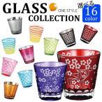 ワンスタイル グラス コップ カップ ELEGANT STYLE エレガントスタイル Momiji 紅葉グラス glass 選べる16種類