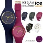 ice watch アイスウォッチ ICE-GLAM アイスグラム ユニセックス スモール ICE-GL 選べる8カラー