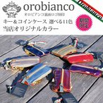 Orobianco キーケース PORTALE11 選べる10カラー クリスマス