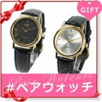 【ペアウォッチ】 CASIO カシオ 腕時計 レザーベルト