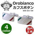 Orobianco オロビアンコ カフス カフスボタン カフリンクス メンズ アクセサリー 選べる4デザイン シルバー ゴールド イタリア製 ORC 正規品
