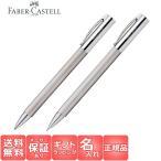 【名入れ無料】 ファーバーカステル FABER CASTELL アンビション AMBITION ステンレス ボールペン シャープペンシル シャーペン 0.7mm 筆記用具 148152 138152