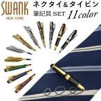 スワンク SWANK タイドメ&ネクタイ セット 万年筆 ペン フェザー 鉛筆 ネイビー シルバー ゴールド シルク100% プレゼント ネクタイピン タイピン タイドメ