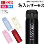 【サーモス 名入れ】 THERMOS 真空断熱ステンレスケータイマグ 350ml 刻印 名入れ ギフト マグボトル 水筒 タンブラー ブルー ホワイト ピンク レッド ブラック