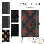カステリミラノ CASTELLI MILANO 正規品 ノート ポケットサイズ 9×14cm コッパー&ゴールド 5mm/方眼 おしゃれ プレゼント 手帳 メモ帳 ゆうパケット対応