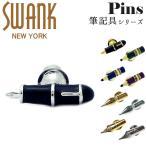 スワンク SWANK ピンズ ラペルピン ブランド 筆記具 ペン先 万年筆 鉛筆 アクセサリー おしゃれ ユニーク メンズ 男性 プレゼント シルバー ギフト 誕生日