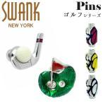 スワンク SWANK ピンズ ラペルピン ブランド ゴルフ グリーン ゴルフバッグ アクセサリー おしゃれ ユニーク メンズ 男性 プレゼント シルバー