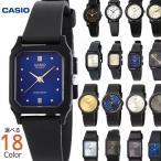 女用手錶 - CASIO チプカシ チープカシオ メンズ レディース ユニセックス アナログ 腕時計 lq-139 mq-38 lq-142e mq-76 選べる18種類 おしゃれ ゆうパケット対応