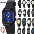 CASIO チプカシ メンズ レディース アナログ 腕時計 lq-139 mq-38 lq-142e mq-76 選べる18種類 ゆうパケット対応