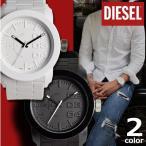DIESEL ディーゼル 腕時計 メンズ レディース ユニセックス アナログ ウォッチ DZ1436 DZ1437 ラバーベルト ホワイト ブラック 白 黒 選べる2カラー