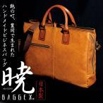 ショッピングビジネスバッグ ビジネスバッグ メンズ ビジネス トートバッグ 2WAY BAGGEX リクルートバッグ