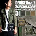 シザーケース シザーバッグ ショルダーバッグ デバイス 2way メンズ DEVICE ベルトポーチ