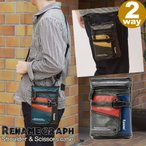 シザーバッグ シザーケース ベルトポーチ メンズ 2way ショルダーバッグ かばん ウエストバッグ
