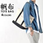 トート メンズ トートバッグ 帆布トート 通勤 通学 ショルダーバッグ キャンバス 鞄 メンズトートバッグ 帆布バッグ