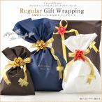 プレゼント用レギュラーラッピング(ショルダーバッグ・リュック・ボディバッグ・財布など、ご購入いただいた商品を当店でお包みします。)