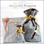 プレゼント用スペシャルラッピング (ショルダーバッグ・リュック・ボディバッ グ・財布など、ご購入いただいた商品を当店でお包みします。)