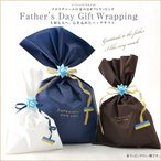 其它 - バレンタイン用レギュラーラッピング(ショルダーバッグ・リュック・ボディバッグ・財布など、ご購入いただいた商品を当店でお包みします。)