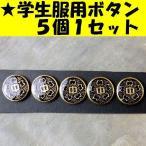 学生服用表ボタン ガラスボタン エポキボタン 釦 釦(ボタン)セット 標準色