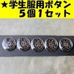 学生服用表ボタン ガラスボタン エポキボタン 釦 釦(ボタン)セット ブラックシルバー