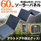 ソーラーパネル 80W 大容量 折り畳み式 防塵防水 防災 非常用 アウトドア用 黒色  iPhone iPad Galaxy など スマートフォン タブレット モバイルバッテリー 対応