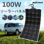 100W ソーラーパネル 太陽光発電 単結晶シリコン 変換効率25% フレキシブル省エネ 防災 持ち運びに便利  超薄型