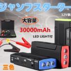ジャンプスターター 大容量30000mAh モバイルバッテリー 12V車用車バッテリー上がり対策 スマホ iPhone iPad PC対応