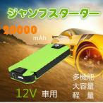 ジャンプスターター モバイルバッテリー 12V 車用 充電器 20000mAh緊急起動器 LEDライト付き スマホ緊急充電