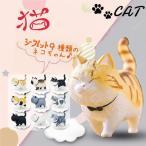 Yahoo!クロスカウンター猫 置物 散歩するニャン 猫グッズ 猫雑貨 全9種類(シークレット) ランダム ブラインドボックス