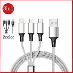 充電ケーブル Lingosbox Micro usb ケーブル 3in1 ケーブル 高速データ転送対応 ライトニングケーブル USB type-c ケーブル マ 同時充電可 1本3役