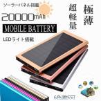 ソーラー充電器-商品画像