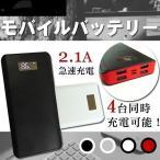 30000mAh モバイルバッテリー大容量 LCD残量表示 iPhone/iPad/Android/対応 ギフト 旅行 アウトドア4台同時充電可能