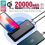 【翌日出荷】モバイルバッテリー 20000mAh大容量 スマホ充電器 QI急速充電器 残量表示3台同時充電可能 携帯充電器 iPhone/iPad/Android PSE認証済